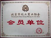 北京市金元腾商贸有限公司2004年9月化工协会认定的会员单位