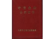 1989年获得北京工商守信单位 北京市金元腾商贸有限公司